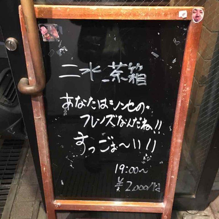 ni-sui vol.5 signboard