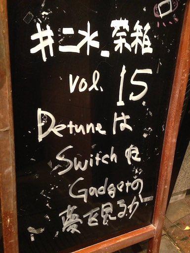 ni-sui15 signboard
